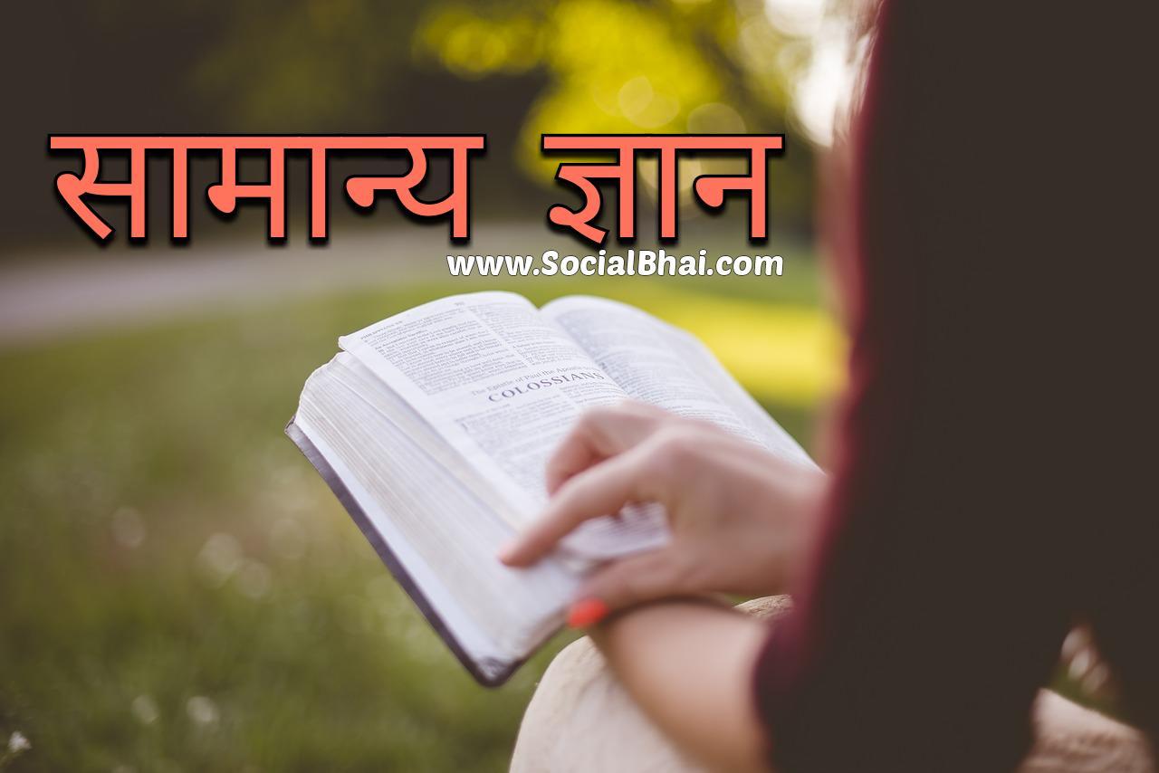 hindi current affairs